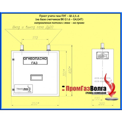 Пункт учета газа ПУГ- 2.5..40